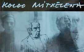 De mi tierra y de mis gentes, ensayo sobre Koldo Mitxelena